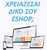 Κατασκευή Ιστοσελίδων & Eshop Brainwire.gr